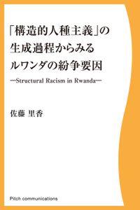 「構造的人種主義」の生成過程からみるルワンダの紛争要因