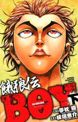 餓狼伝BOY 下-電子書籍