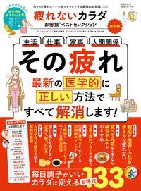 晋遊舎ムック お得技シリーズ190 疲れないカラダお得技ベストセレクション 最新版