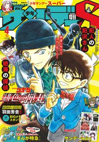 少年サンデーS(スーパー) 2020年4/1号(2020年2月25日発売)