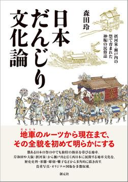 日本だんじり文化論: 摂河泉・瀬戸内の祭で育まれた神賑の民俗誌-電子書籍