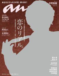 anan(アンアン) 2021年 8月25日号 No.2262[恋のリアル。]