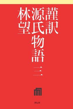 謹訳 源氏物語 三-電子書籍