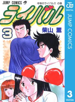 ライバル 3-電子書籍