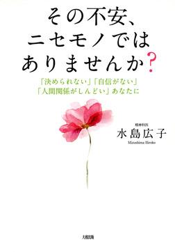 その不安、ニセモノではありませんか?(大和出版) 「決められない」「自信がない」「人間関係がしんどい」あなたに-電子書籍