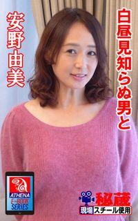 【アテナ映像現場スチール写真集】 白昼見知らぬ男と 安野由美