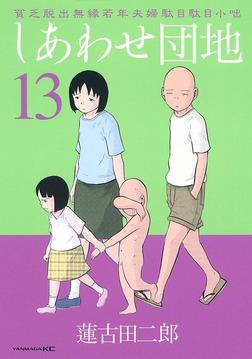 しあわせ団地(13)-電子書籍
