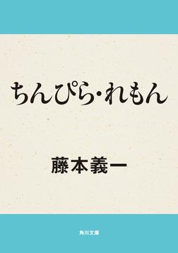 ちんぴら・れもん-電子書籍