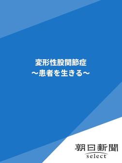 変形性股関節症 ~患者を生きる~-電子書籍