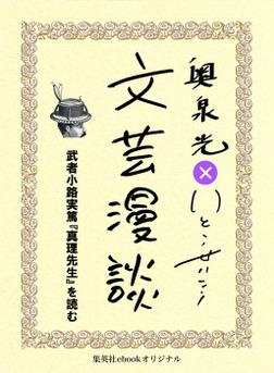 武者小路実篤『真理先生』を読む(文芸漫談コレクション)-電子書籍