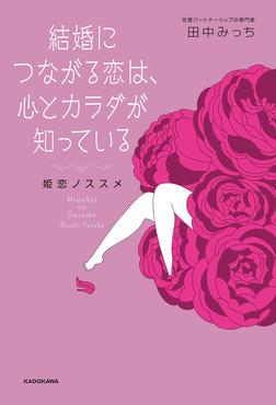 結婚につながる恋は、心とカラダが知っている 姫恋ノススメ-電子書籍