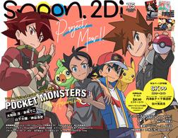 spoon.2Di vol.75-電子書籍