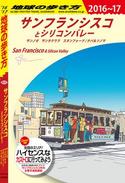 地球の歩き方 B04 サンフランシスコとシリコンバレー 2016-2017-電子書籍