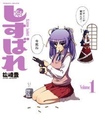 しすばれ -Sister Bullet-1