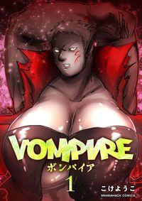VOMPIRE第1巻