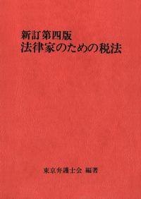 法律家のための税法(新訂第四版)