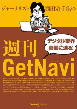 ジャーナリスト西田宗千佳の週刊GetNavi-電子書籍