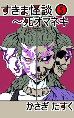 すきま怪談5~死オマネキ-電子書籍