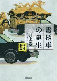 増補新版 霊柩車の誕生