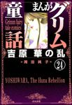 まんがグリム童話 吉原 華の乱(分冊版) 【第24話】