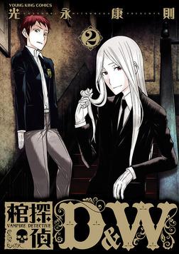 棺探偵 D&W / 2-電子書籍