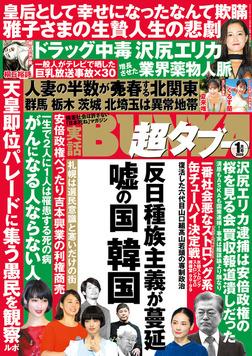 実話BUNKA超タブー 2020年1月号-電子書籍