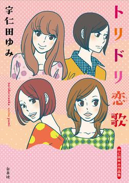 トリドリ恋歌-電子書籍