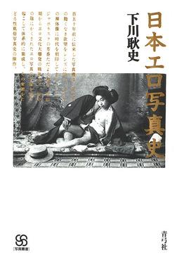 日本エロ写真史-電子書籍
