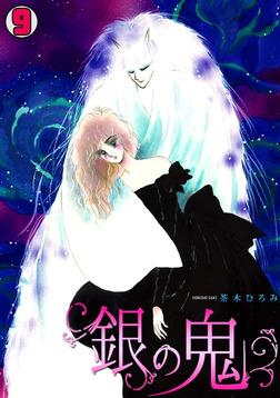 銀の鬼(9)-電子書籍