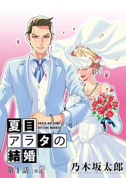 夏目アラタの結婚【単話】(1)-電子書籍