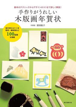手作りがうれしい木版画年賀状-電子書籍