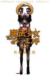 【期間限定無料版】魔法少女・オブ・ジ・エンド / 2