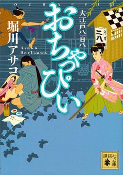 おちゃっぴい 大江戸八百八-電子書籍