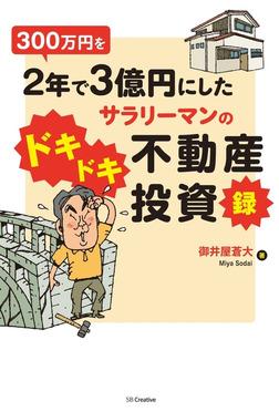 300万円を2年で3億円にしたサラリーマンのドキドキ不動産投資録-電子書籍