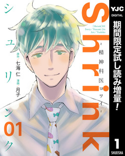 Shrink~精神科医ヨワイ~【期間限定試し読み増量】 1-電子書籍