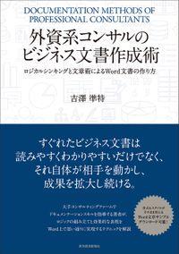 外資系コンサルのビジネス文書作成術 ―ロジカルシンキングと文章術によるWord文書の作り方