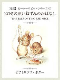 【対訳】ピーターラビット (7) 2匹の悪いねずみのおはなし -THE TALE OF TWO BAD MICE-