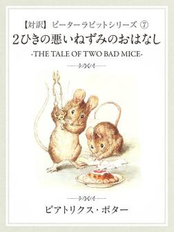 【対訳】ピーターラビット (7) 2匹の悪いねずみのおはなし -THE TALE OF TWO BAD MICE--電子書籍