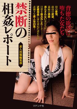 禁断の相姦レポート 背徳の欲望に堕ちた女たち-電子書籍