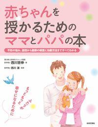 赤ちゃんを授かるためのママとパパの本
