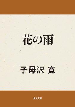 花の雨-電子書籍