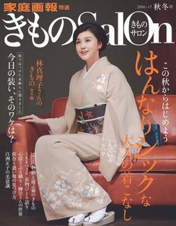 きものSalon 2016-17秋冬号-電子書籍