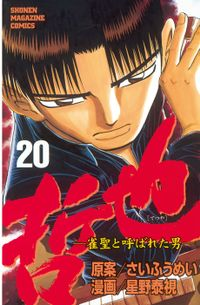 哲也~雀聖と呼ばれた男~(20)