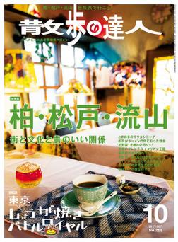 散歩の達人_2017年10月号-電子書籍