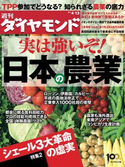 週刊ダイヤモンド 13年4月13日号-電子書籍