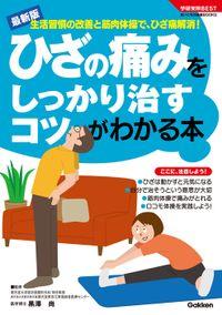 学研実用BESTまいにちの健康BOOKS