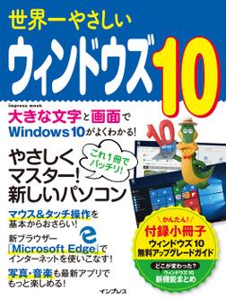 世界一やさしいウィンドウズ 10-電子書籍