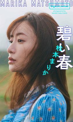 【デジタル限定】松本まりか写真集「碧い春」-電子書籍