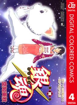 銀魂 カラー版 4-電子書籍