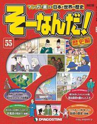マンガで楽しむ日本と世界の歴史 そーなんだ! 55号